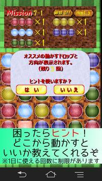 パズチャレ screenshot 4