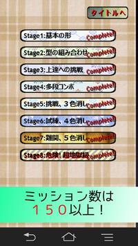 パズチャレ screenshot 8