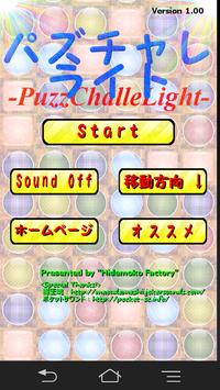 パズチャレLight apk screenshot