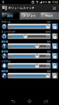 Simple Volume Switch & Lock screenshot 14