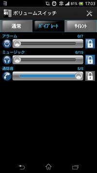 Simple Volume Switch & Lock screenshot 15