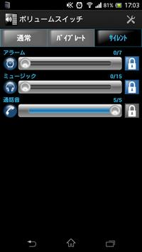 Simple Volume Switch & Lock screenshot 16