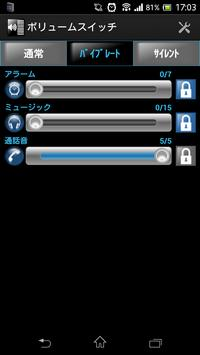 Simple Volume Switch & Lock screenshot 1