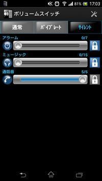 Simple Volume Switch & Lock screenshot 2