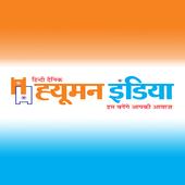 Human India Epaper icon