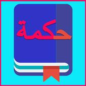 اكتب اليها hekma icon