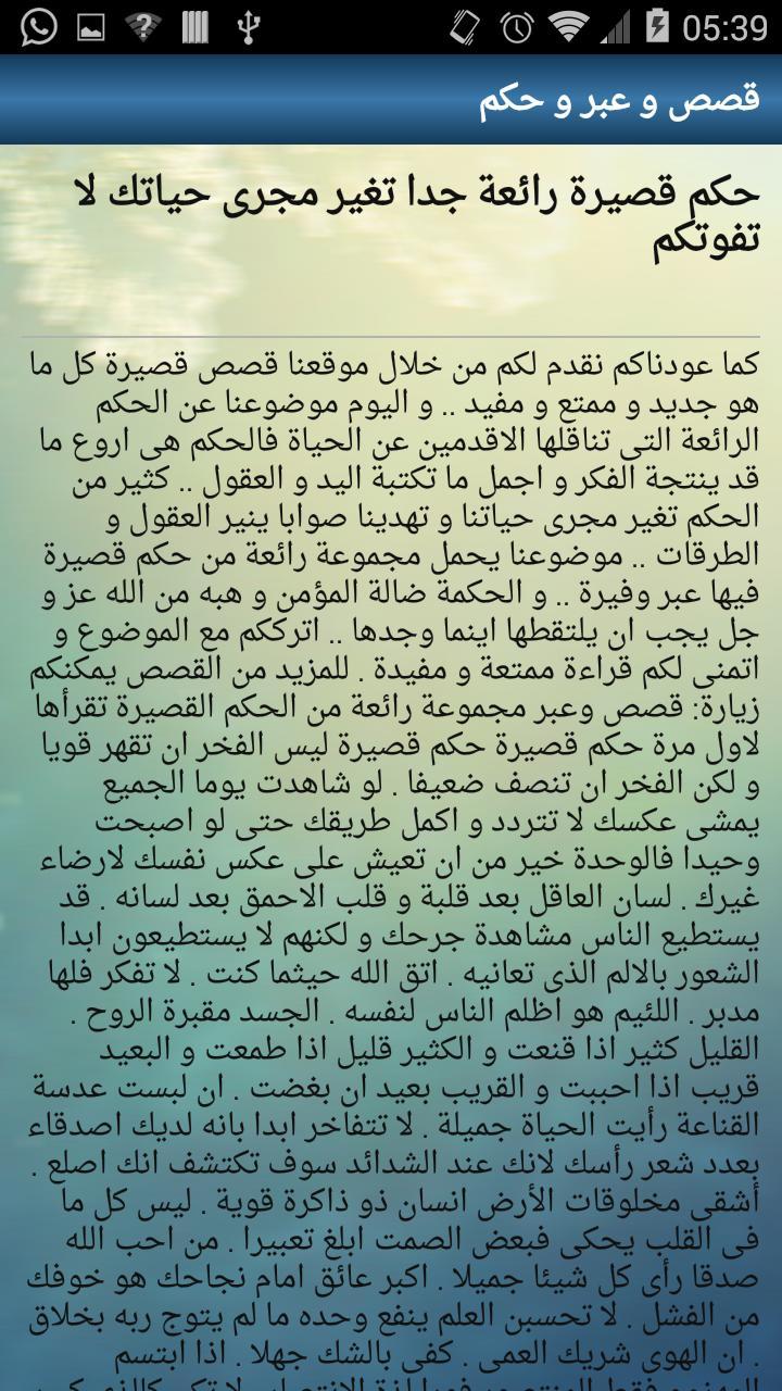 قصص وعبر و حكم For Android Apk Download