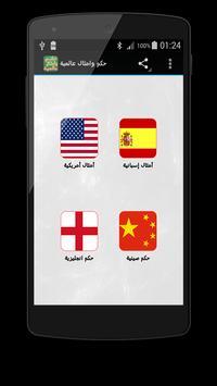 حكم وأمثال عالمية poster