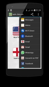 حكم وأمثال عالمية apk screenshot
