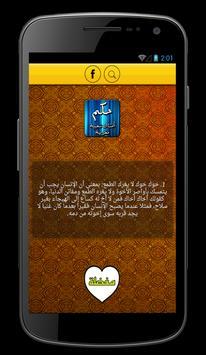 حكم وأمثال شعبية مغربية poster