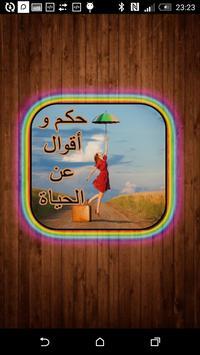 حكم و أقوال عن الحياة(بدون نت) poster