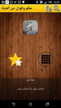 حكم و أقوال عن الحياة(بدون نت) apk screenshot