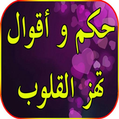 حكم و أقوال تهز الفؤاد icon