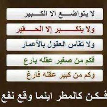 حكم ومواعظ poster