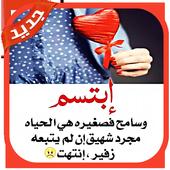 أقوال حكم وخواطر تهز الأحاسيس والقلوب 2019 icon