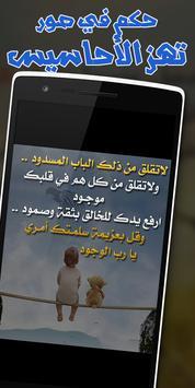 أقوال حكم وخواطر تهز الأحاسيس والقلوب 2019 poster