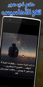 أقوال حكم وخواطر تهز الأحاسيس والقلوب 2019 screenshot 4