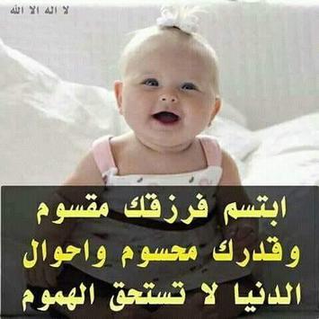 أقوال و حكم تبهر العقول poster
