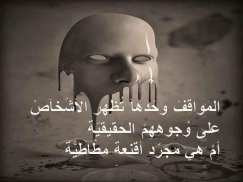 أقوال و حكم تبهر العقول screenshot 7