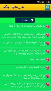 حكم ومواعظ وعبر عن الحرية 2016 screenshot 2
