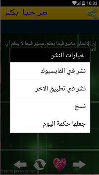 حكم ومواعظ وعبر عن الحرية 2016 screenshot 3