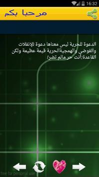 حكم ومواعظ وعبر عن الحرية 2016 screenshot 4
