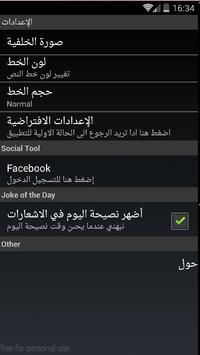 حكم ومواعظ وعبر عن الحرية 2016 screenshot 5