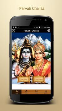Parvati Chalisa screenshot 1