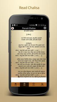 Parvati Chalisa screenshot 3