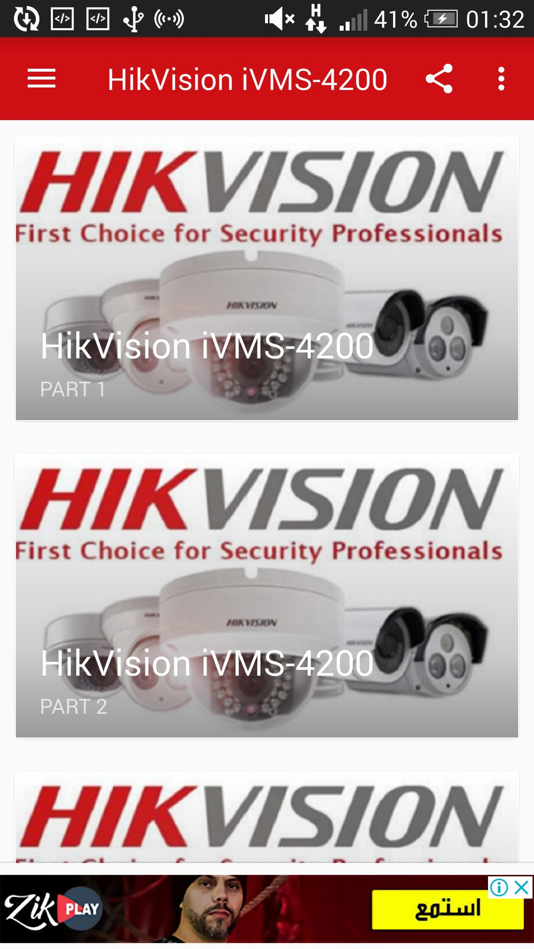 HikVision iVMS-4200 for Android - APK Download