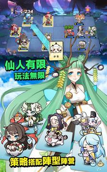 神樣 screenshot 10