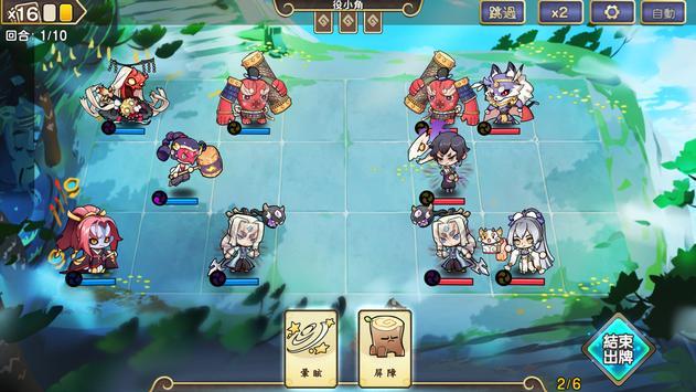 神樣 screenshot 13