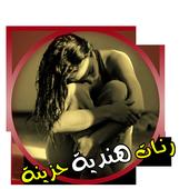 رنات هندية حزينة mp3 بدون نت icon