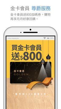 friDay加購 screenshot 3