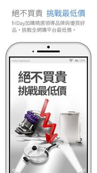friDay加購 - 件件加購都超值 apk screenshot