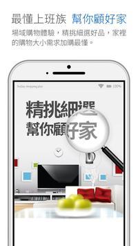 friDay加購 screenshot 2