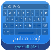 لوحة مفاتيح الهلال السعودي icon