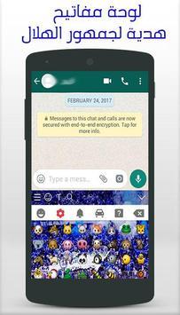 لوحة مفاتيح الهلال السعودي apk screenshot