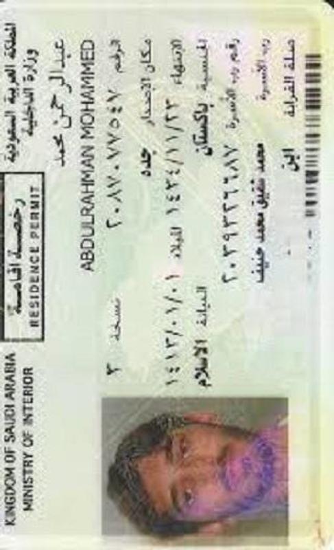 Kingdom Of Saudi Arabia Ministry Of Interior Iqama Check
