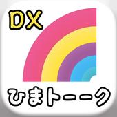 ひまトーークDX!- 出会い系SNSチャット - icon