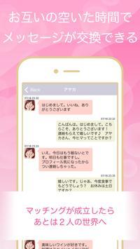 友達探してひまトーク-ヒマトモ無料登録で人気のチャットアプリ screenshot 3