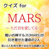 クイズ for マース icon