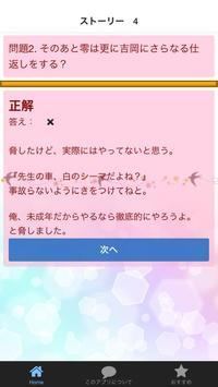 クイズ for マース screenshot 2