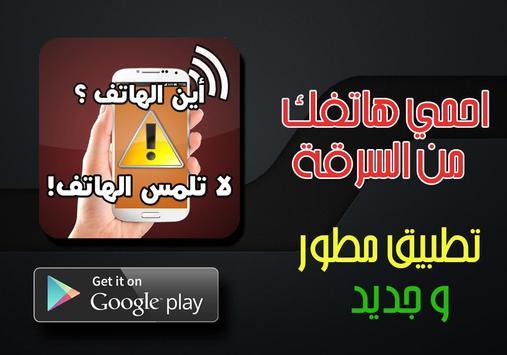 حماية الهاتف من اللمس poster