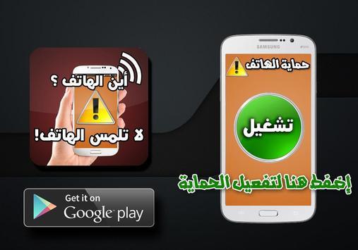 حماية الهاتف من اللمس screenshot 1