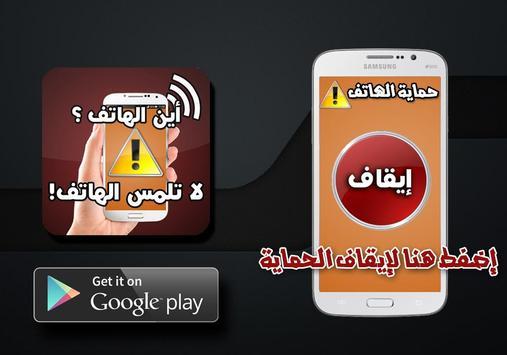 حماية الهاتف من اللمس screenshot 2