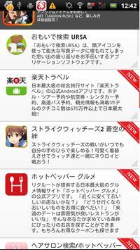 ゲーム集テスト screenshot 2