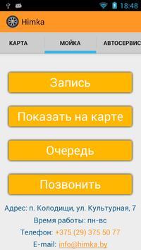 myTruck - СТО и мойка в Минске screenshot 1