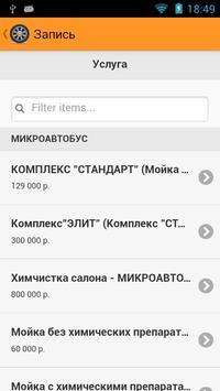myTruck - СТО и мойка в Минске apk screenshot