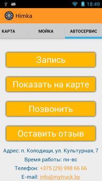 myTruck - СТО и мойка в Минске screenshot 4